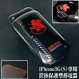 ヱヴァンゲリヲン新劇場版 iPhone 3G(S) 専用バッテリー内蔵保護ケース NERVモデル AP-1500 NERV