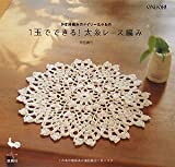 かぎ針編みのドイリー&小もの―1玉でできる!太糸レース編み