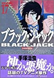 DX版 ブラック・ジャック(17) (手塚治虫漫画全集)