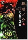 無用ノ介 7 ワイド版 (SPコミックス)