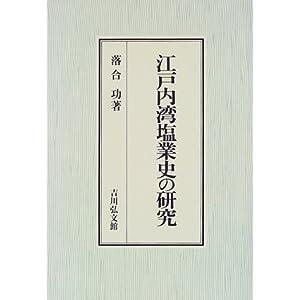 江戸内湾塩業史の研究