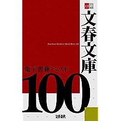 文春文庫電子書籍ベスト100  【文春e-Books】 [Kindle版]
