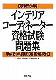 最新5か年インテリアコーディネーター資格試験問題集〈平成21年度版〉