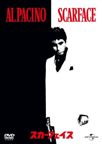 スカーフェイス [DVD]