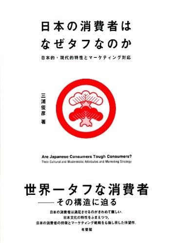 日本の消費者はなぜタフなのか
