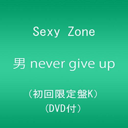 男 never give up (初回限定盤K)(DVD付)