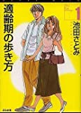 適齢期の歩き方 (1) (ぶんか社コミック文庫)
