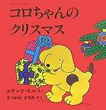 コロちゃんのクリスマス―ボード・ブック (児童図書館・絵本の部屋―しかけ絵本の本棚)