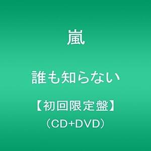 嵐 誰も知らない 【初回限定盤】 [CD+DVD, Limited Edition]