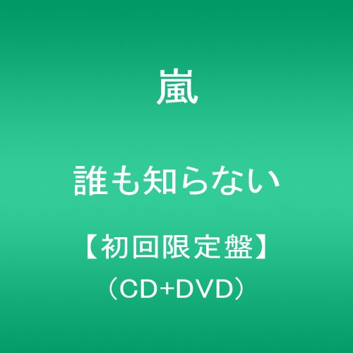 DAREMO SHIRANAI(+DVD)(ltd.)