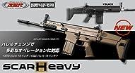 東京マルイ 次世代電動ガン SCAR-H (スカー) ブラック ニッケルフルセット(本体+バッテリー+充電器)