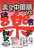 楽々中国語 V3