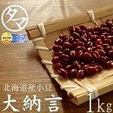 北海道産 大納言小豆 1kg (一等級)