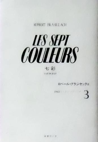 1945:もうひとつのフランス 3 七彩