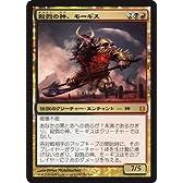 マジックザギャザリング 神々の軍勢(日本語版)/殺戮の神、モーギス(神話レア)/MTG/シングルカード