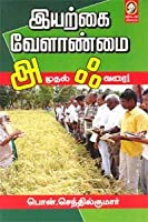 Pon Senthilkumar (Author) (1)  3 used & newfrom  Rs. 80.00