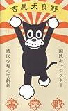 アニメB4ポスター『のらくろ』 ハートアートコレクション