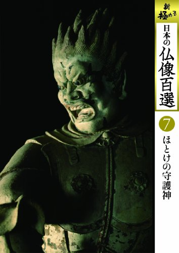 日本の仏像百選 第7巻 ほとけの守護神 [DVD]