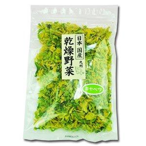 国産 九州産 乾燥野菜 キャベツ 125g ×2袋 セット (国産 こだわり 素材 使用 乾燥やさい)