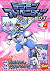 デジモンアドベンチャーVテイマー01 4 (Vジャンプブックス コミックシリーズ)