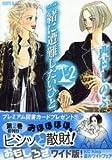 一緒に遭難したいひと 2 (ワイドKC Kiss (562))