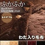 【単品】毛布 セミダブル ワインレッド 5色から選べるふかふかロングファー 毛布