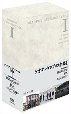 テオ・アンゲロプロス全集 DVD-BOX I (旅芸人の記録/狩人/1936年の日々)