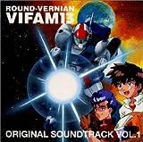 銀河漂流バイファム13 — オリジナル・サウンドトラック (1)