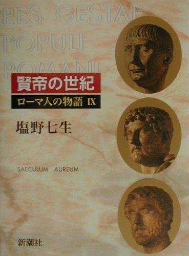 ローマ人の物語〈9〉― 賢帝の世紀