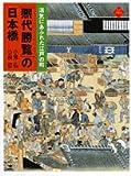 『熈代勝覧』の日本橋—活気にあふれた江戸の町 (アートセレクション)