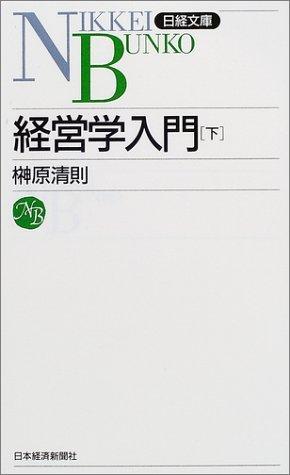 経営学入門 下  日経文庫 854