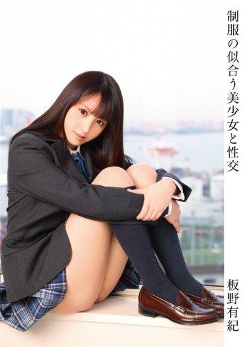 制服の似合う美少女と性交 板野有紀 [DVD]