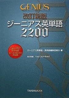ジーニアス英単語2200