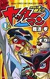 ただいま参上!!ヤッターマン 第1巻 (1) (コロコロドラゴンコミックス)