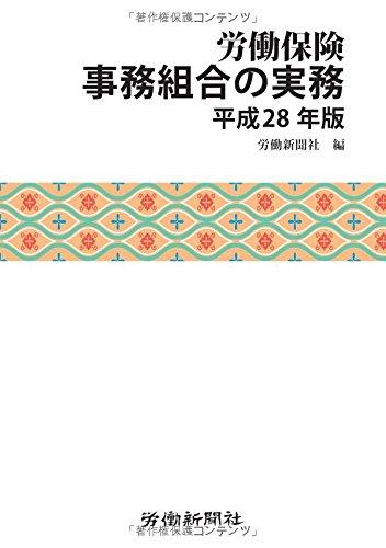 労働保険事務組合の実務 平成28年版