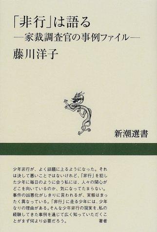 顔や胸に「根性焼き」のやけど広島死体遺棄事件 crime sexcrime syounen jiken