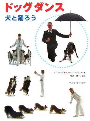 ドッグダンス―犬と踊ろう