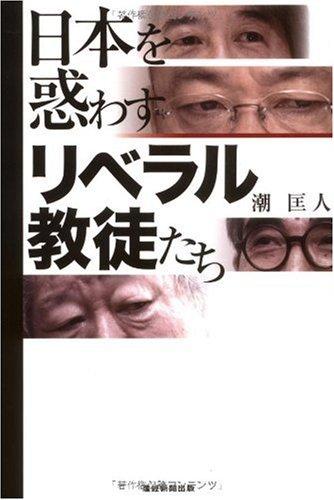 日本を惑わすリベラル教徒たち