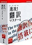 速攻翻訳マスター 4