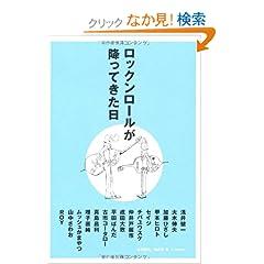���b�N�����[�����~�������� (P-Vine Books)