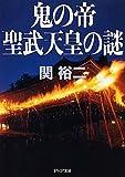 「鬼の帝 聖武天皇の謎」/関裕二(PHP文庫)