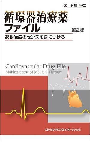 循環器治療薬ファイル -薬物治療のセンスを身につける- 第2版