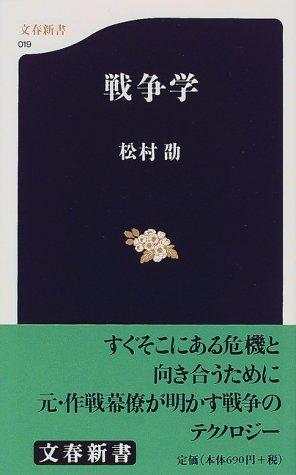 戦争学 (文春新書)