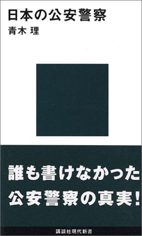 日本の公安警察