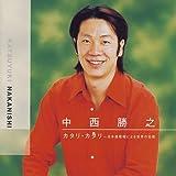 カタリ・カタリ~日本語歌唱による世界の名曲
