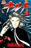 キルト 2 (ボニータコミックス)
