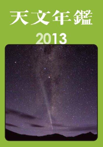 天文年鑑2013年版
