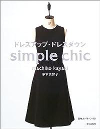 ドレスアップ・ドレスダウン—simple chic