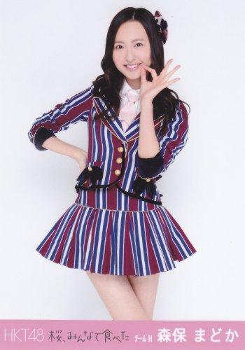 HKT48 公式生写真 桜、みんなで食べた 会場限定 【森保まどか】