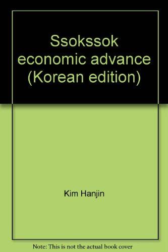 ssokssok-economic-advance-korean-edition